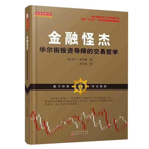 华丁·格列佛 投资理财价值投资交易市场 股票书籍金融学操盘手培训