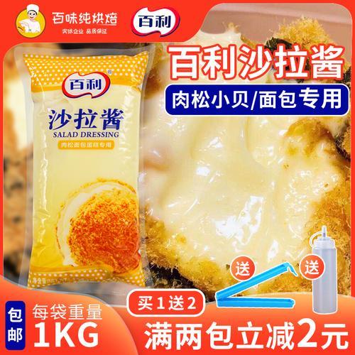 沙拉酱肉松小贝沙拉甜口味面包蛋糕用寿司手抓饼可用