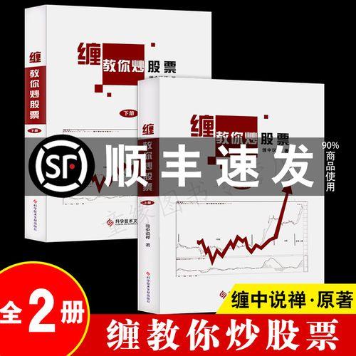 炒股票新手入门pdf 图1
