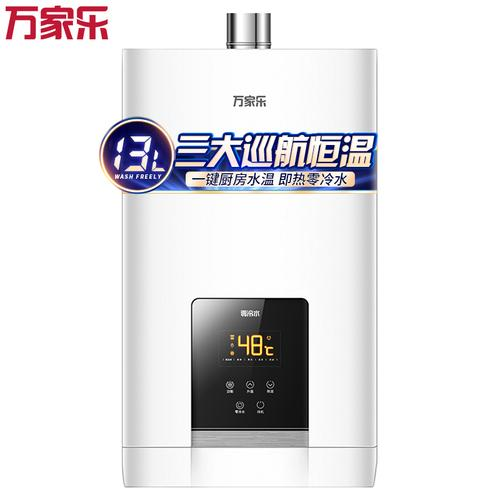 万家乐(macro)jsq26-13r9 13升零冷水燃气热水器 家用