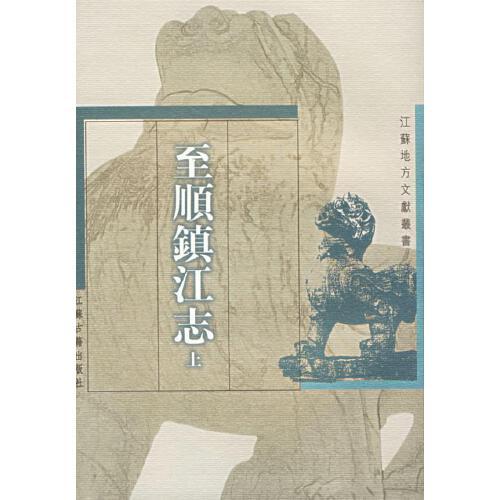 至顺镇江志 (元)俞希鲁 编纂,杨积庆,贾秀英 等校点 9787806432266