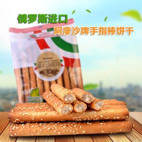 满包邮俄罗斯进口面包干怀旧手指酥芝麻饼干发酵代餐