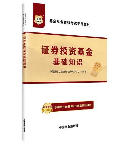证券投资基金基础知识9787504492302中国商业
