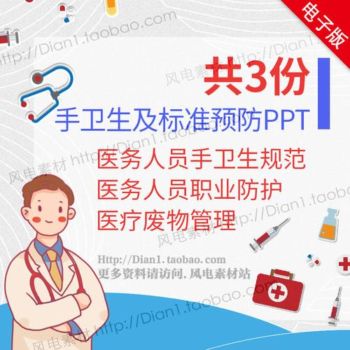 医务人员手卫生知识培训规范新版 标准预防医疗废物