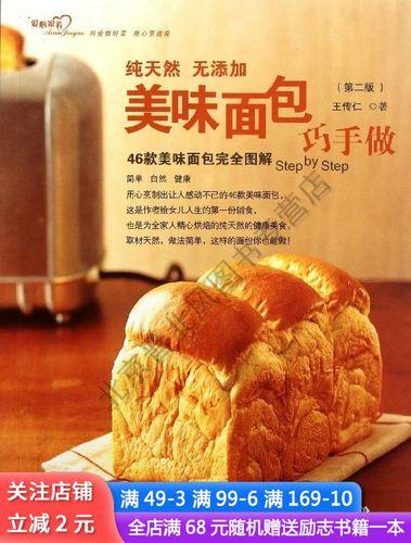 美味面包巧手做:第二版