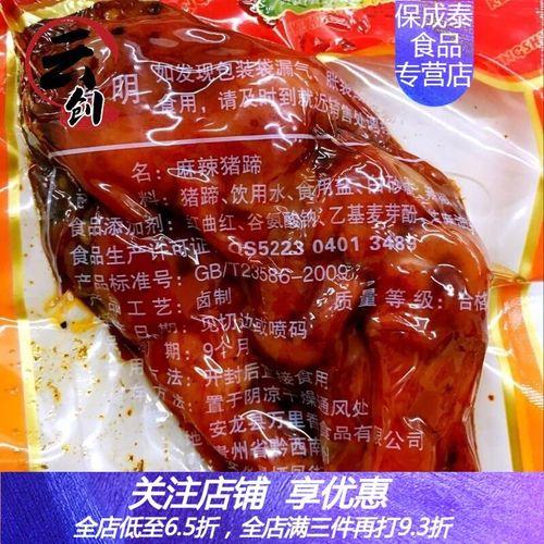 麻辣猪蹄140g香辣熟食真空袋装新鲜好吃的零食小吃 发3袋 猪蹄 麻辣味