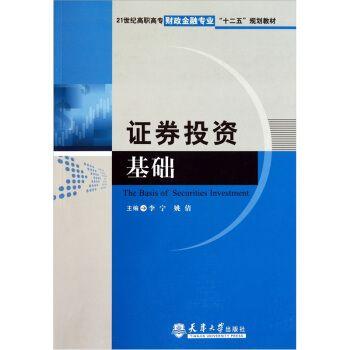 证券投资基础 李宁,姚倩 编 天津大学出版社