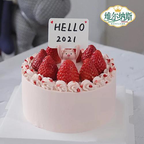 你好!2021奶油蛋糕