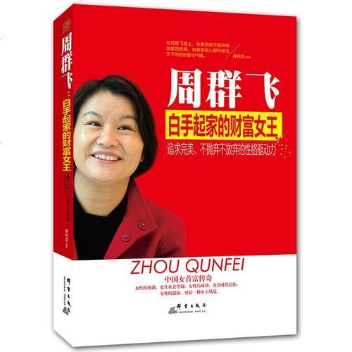 周群飞:白手起家的财富女王成功励志书籍正能量名人传记人物女性商业
