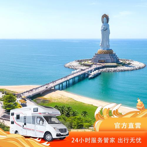 [三亚旅游]三亚租房车旅游自驾度假优选房车租赁自驾游 三亚租车