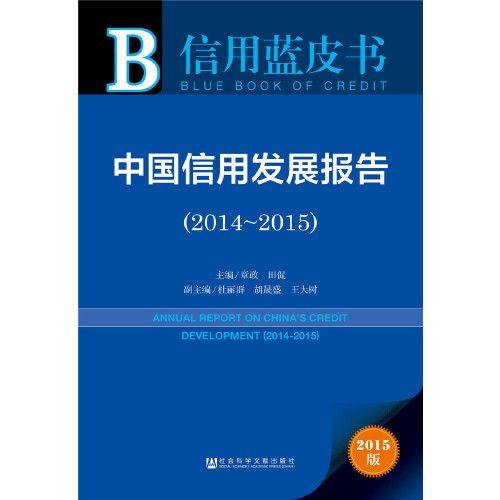 【正版全新直发】信用蓝皮书:中国信用发展报告(2014~2015) 章政