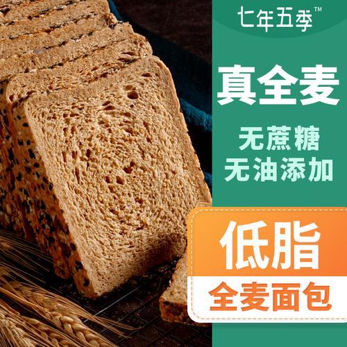 果香飘全麦黑麦面包姑娘憨豆先生面包老式面包乐乐茶