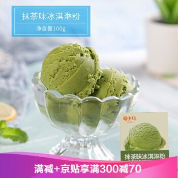 易小焙 家用冰淇淋粉 自制雪糕 硬质冰激凌手工圣代diy冰棍冰棒粉