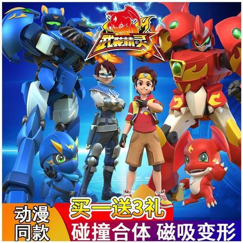武装精灵变形玩具火爆战神合体机甲金刚机器人男孩