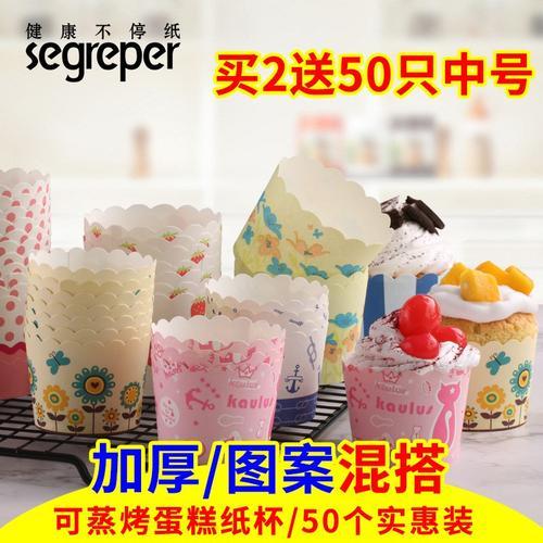 纸杯蛋糕纸杯子 马芬蛋糕杯烘焙家用中小号纸杯蛋糕