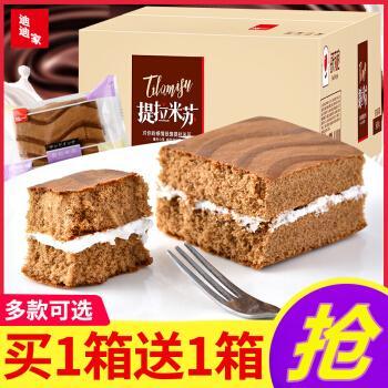 高热量增重食品零食提拉米苏千层蛋糕早餐速食营养休闲面包整箱 买