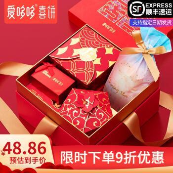 爱哆哆喜饼 喜糖礼盒装成品含糖结婚订婚婚宴喜酒宴伴