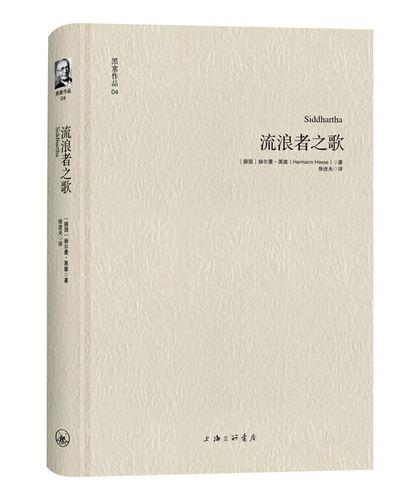 人天书店   黑塞文集:流浪者之歌 小说文学 (德)赫尔曼·黑塞(hermann