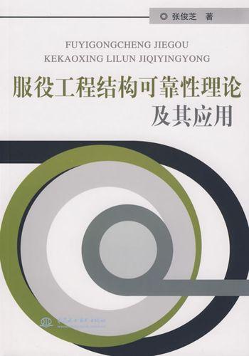 服役工程结构可靠性理论及其应用【正版图书 放心购买