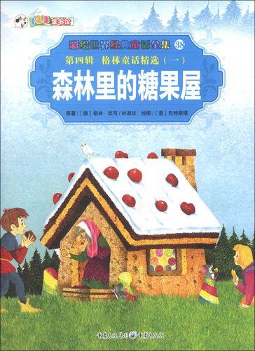 彩绘世界经典童话全集38(第4辑)·格林童话精选(1):森林里的糖果屋