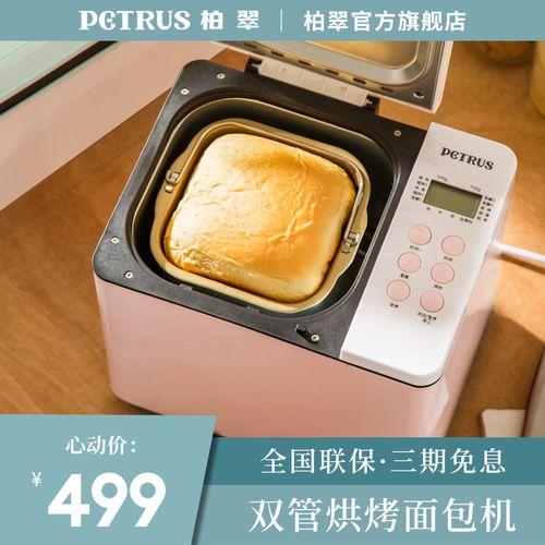 柏翠pe6600家用全自动面包机双管蛋糕和面智能多功能早餐机揉面机 339