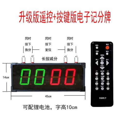 篮球比赛足球记分牌led翻分牌足球记分牌电子器24秒计