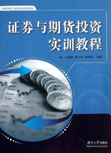 证券与期货投资实训教程
