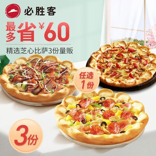 【最多省60元】必胜客 精选芝心比萨3份量贩优惠券电子券码