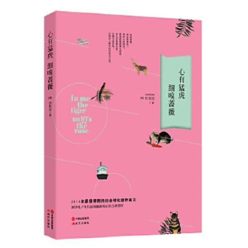 【二手书9成新】心有猛虎 细嗅蔷薇(全球化时代的文人