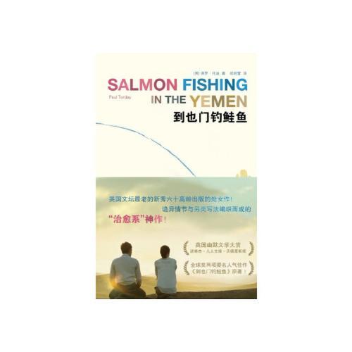 到也门钓鲑鱼  【正版书籍,满额减】