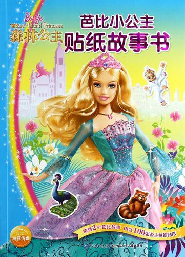 芭比之森林公主/芭比小公主贴纸故事书
