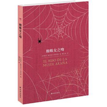 百读文库:蜘蛛女之吻