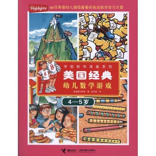 正版包邮学前数学准备系列176171美国经典幼儿数学游戏(4-5岁)