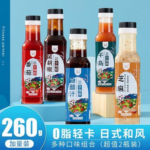 零脂低卡油醋汁日式燃脂减肥170172低脂17017