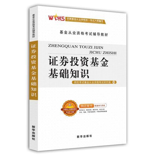 正版证券投资基金基础知识  新华 9787516624661