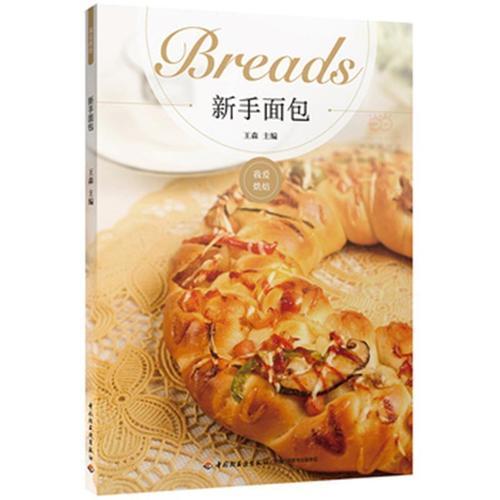 面点原料 面包制作 面包烘焙 制作方法 烘培入门教程书籍 培训教材
