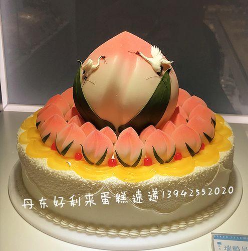 丹东本地订好利来生日祝寿桃蛋糕速递东港凤城宽甸