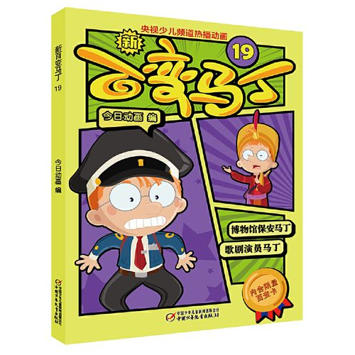 新百变马丁19 中国少年儿童出版社绘本6-10周岁 电视动漫动画片卡通