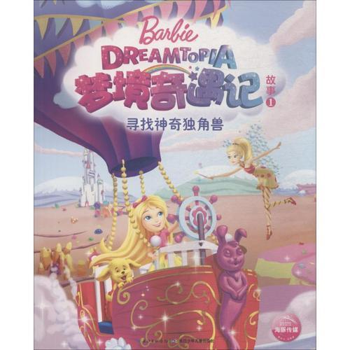 梦境奇遇记故事 1 寻找神奇独角兽 长江少年儿童出版社 海豚传媒 著