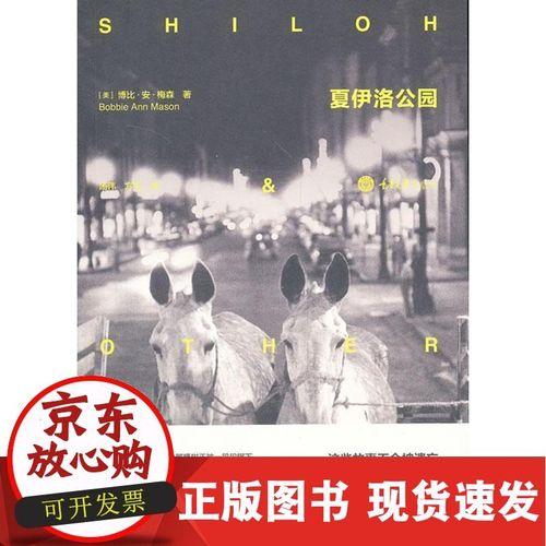 正版 夏伊洛公园9787562476139 博比·安·梅森重庆大学出版社小说