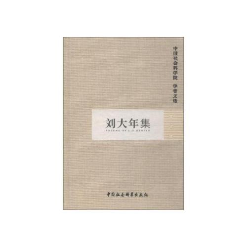 【全新直发】刘大年集 中国社会科学出版社