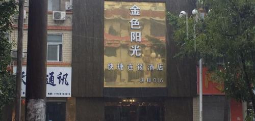 泗县金色阳光快捷酒店商务单人间