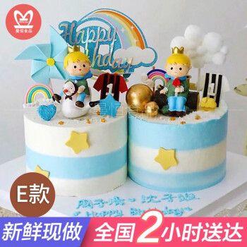 网红双胞胎龙凤胎生日蛋糕男孩女孩小王子周岁百天满月水果蛋糕同城