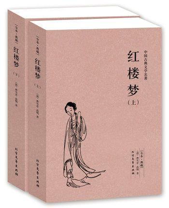 正版包邮 红楼梦书籍 上下册 足本典藏无删节 中国 梦