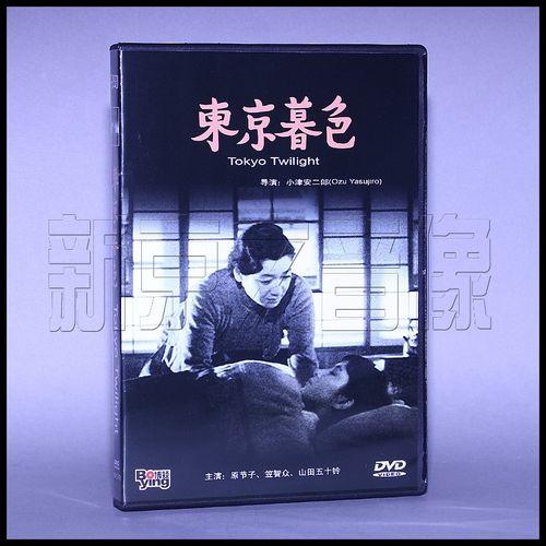 正版电影dvd光盘 东京暮色 盒装 1dvd 碟片 导演:小津