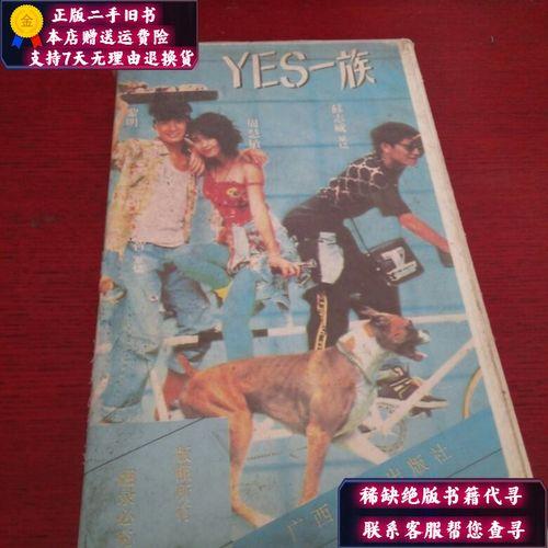 【二手9成新】老录像带 yes一族