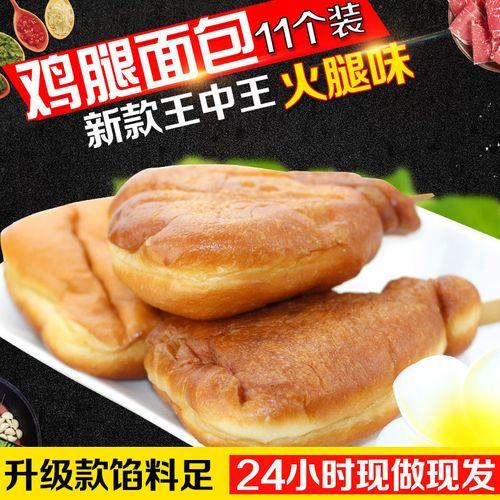 夹心鸡腿面包早餐儿时零食类一整箱老式豆沙肉松火腿热狗油炸