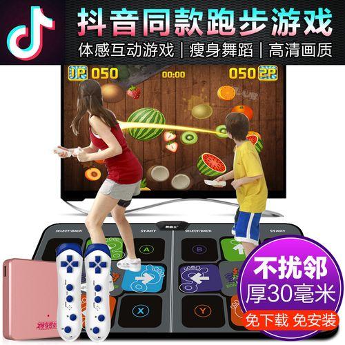 瘦身男女跑步跳舞毯双人无线电视电脑两用接口跳舞机