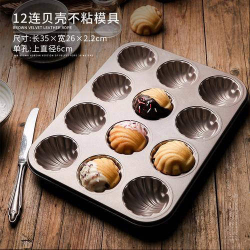 12连蛋糕模具不粘甜甜圈6纸杯9马芬烤箱用烘培小烤盘家用烘焙工具p2
