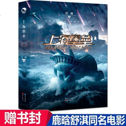 江南著个人成长性作品小说 孤独的科幻爱情小说鹿晗舒淇主演同名电影